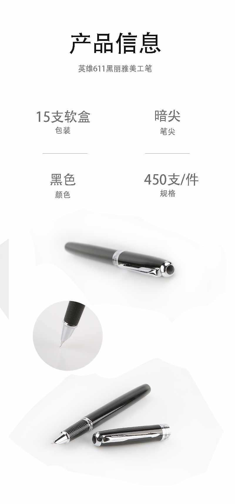 英雄611黑丽雅美工笔.jpg